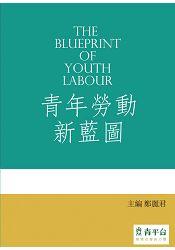 <br/><br/> 青年勞動新藍圖<br/><br/>