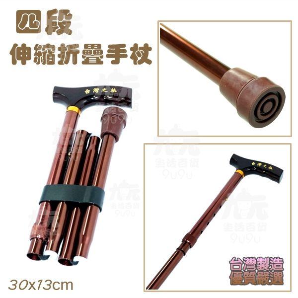 【九元生活百貨】伸縮折疊手杖 四段摺疊 拐杖 台灣製造
