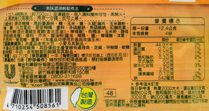 康寶 鮮甜玉米系列 火腿玉米濃湯 49.7g 2