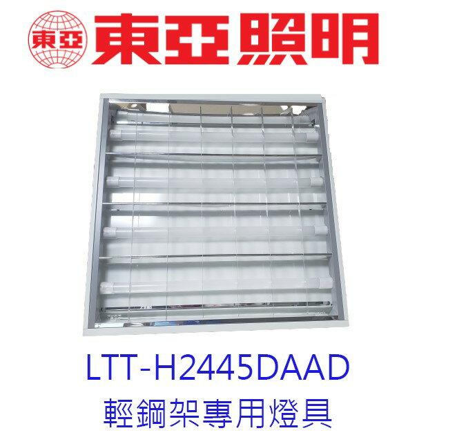 東亞 LTT-H2445DAAD  2尺 LED輕鋼架燈具(含東亞原廠燈管)