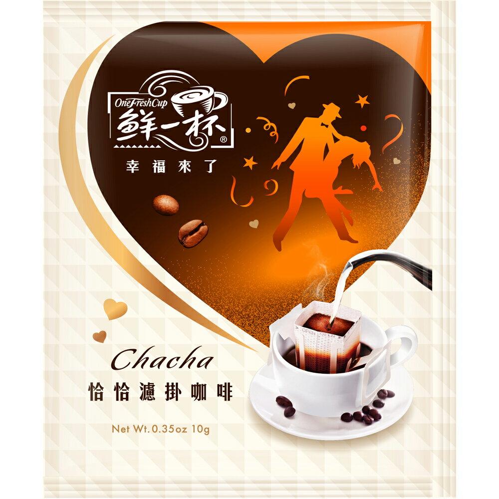 【鮮一杯】幸福來了綜合風味濾掛咖啡60入(含 恰恰 / 曼波 / 森巴各20包)m 1