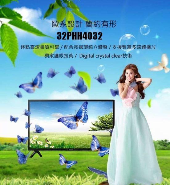 PHILIPS 飛利浦 32吋 淨/低藍光 LED 電視/液晶顯示器+視訊盒 32PHH4032 勝HD-32DFL