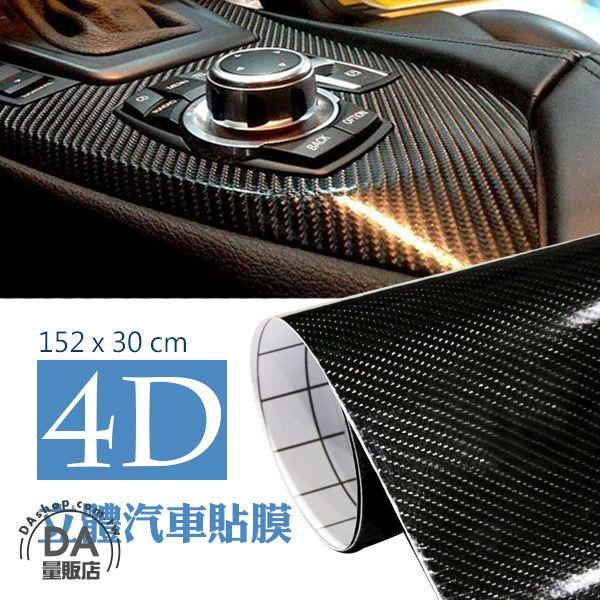 《汽機車用品兩件9折》5才 150*30 4D 黑色 立體 碳纖維 DIY 汽車 貼膜 包膜(79-1133)