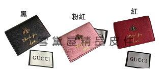 ~雪黛屋~GUCCI 名片夾零錢包國際正版保證100%牛皮革二折暗釦主袋輕巧品證購證盒塵套提袋等候5-8日G2242