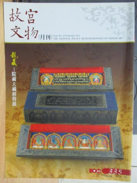 【書寶二手書T5/歷史_XDR】故宮文物月刊_335期_龍藏-院藏大藏經特展等
