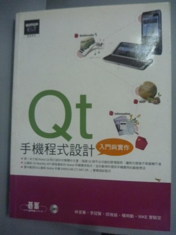 【書寶二手書T1/電腦_WEL】Qt手機程式設計入門與實作_5ad L宣華.李冠賢