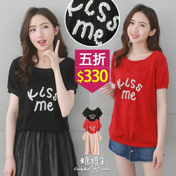 ★五折價 330★糖罐子kiss me珠珠刺繡羅紋圓領上衣→ 【E53598】