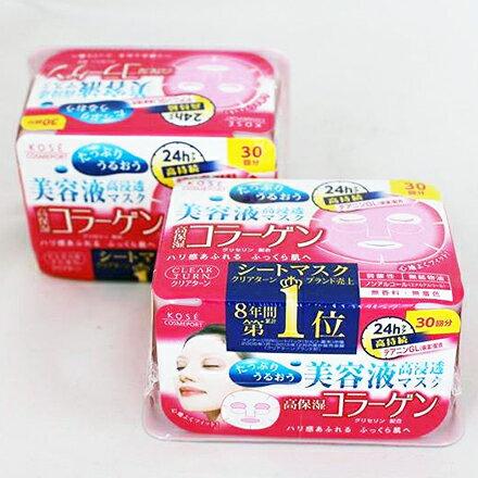 【敵富朗超巿】日本原裝進口/膠原蛋白/Q10/玻尿酸/薏仁美白 KOSE優白面膜