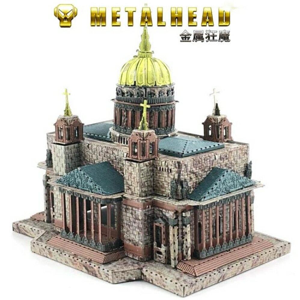 3D迷你立體拼圖金屬DIY拼裝模型彩色伊隆基輔大教堂