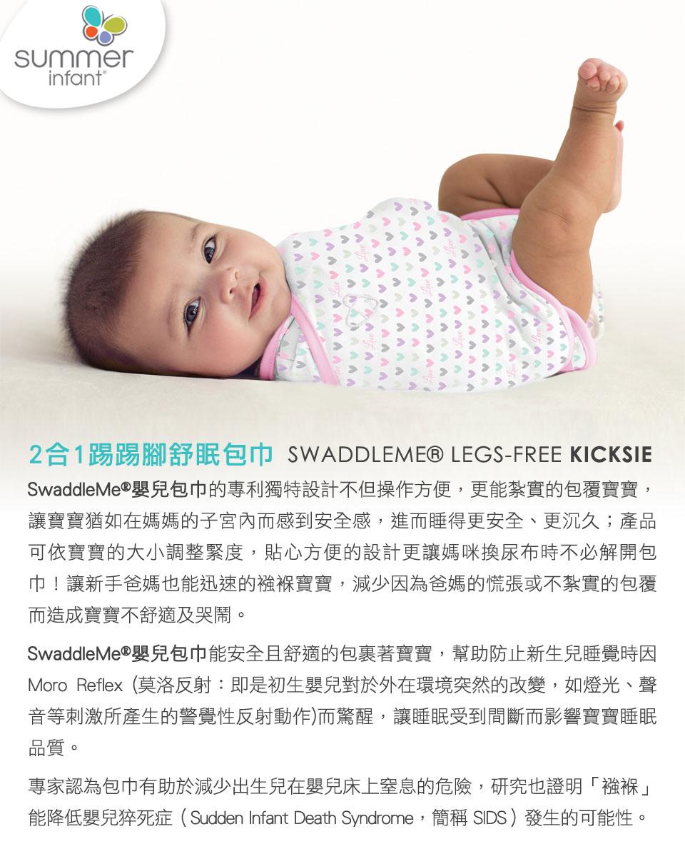 美國【Summer infant】2合1踢踢腳舒眠包巾(繽粉愛心) 嬰兒被 / 防踢被