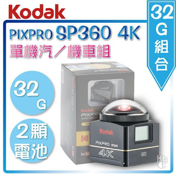 ?再送1顆電池&1張32G記憶卡【和信嘉】Kodak 柯達 SP360 4K 單機汽/機車組 360度 全景攝影機 公司貨 原廠保固一年