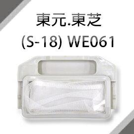 東元、東芝共用洗衣機濾網 (S-18) **1次購3組免運費**