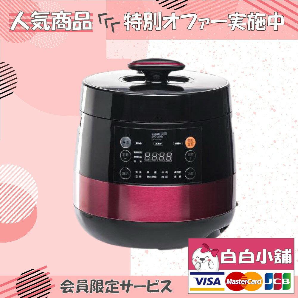 鍋寶微電腦萬用鍋秒殺搶購組【白白小舖】