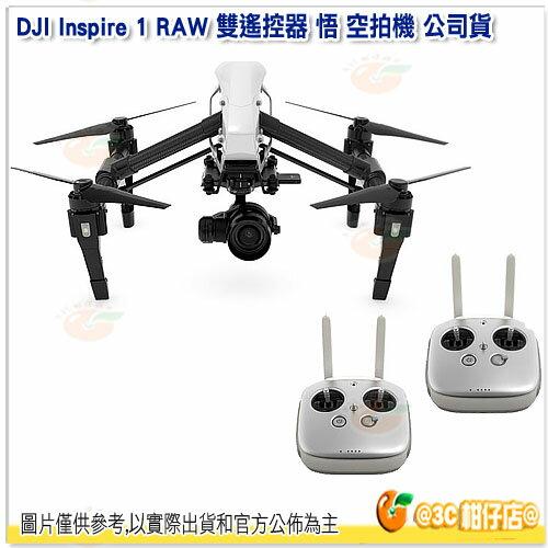 大疆 DJI Inspire 1 RAW 雙遙控器 悟 空拍機 公司貨 飛行器 航拍機 空拍機 無人機