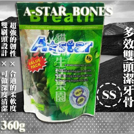 貓狗生活樂園 A-STAR BONES 多效雙頭潔牙骨 [SS] 360g