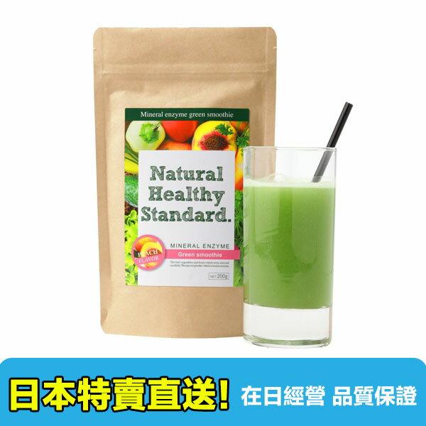 【海洋傳奇】【4包以上】【日本空運直送免運】日本 Natural Healthy Standard 蔬果酵素粉 200g 芒果 巴西藍莓 蜜桃 蜂蜜檸檬 西印度櫻桃 香蕉 豆乳抹茶 3
