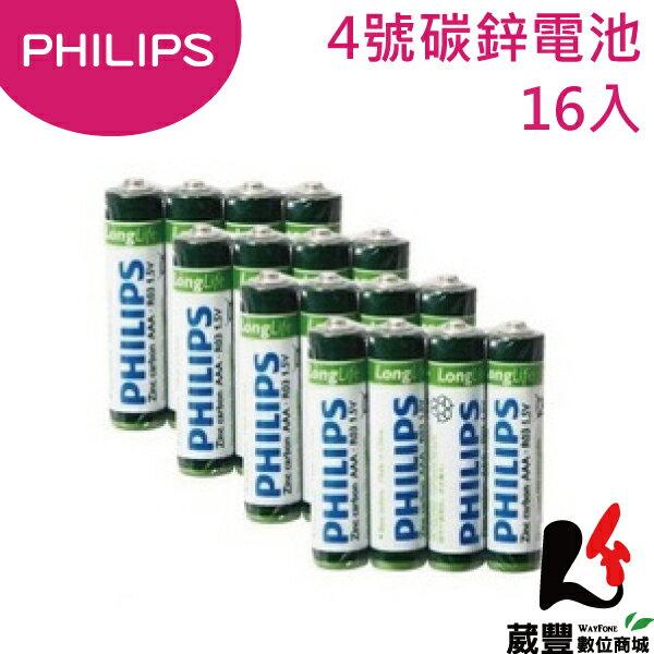 葳豐數位商城:PHILIPS飛利浦Longlife4號碳鋅電池16入(熱縮包裝)【葳豐數位商城】