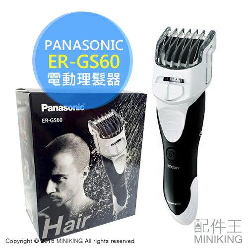 【配件王】現貨日本代購Panasonic國際牌ER-GS60電動理髮器理容九段理髮剪最短0.5mm