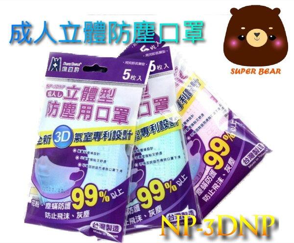 口罩藍鷹牌成人立體防塵口罩NP-3DNP防塵口罩防霾口罩束帶式口罩5片包