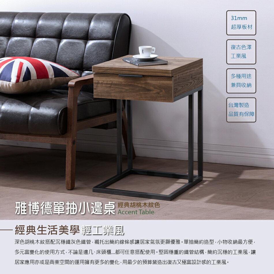 多功能單抽小邊桌/床頭櫃/邊几/小茶几/DIY自行組合產品