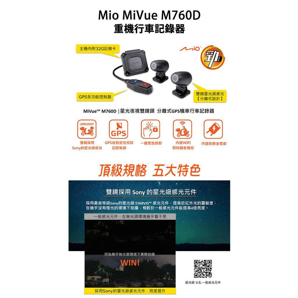 BuBu車用品│Mio MiVue M760D 星光夜視 雙鏡分離式 GPS機車行車紀錄器 前後雙錄 〔送32G〕