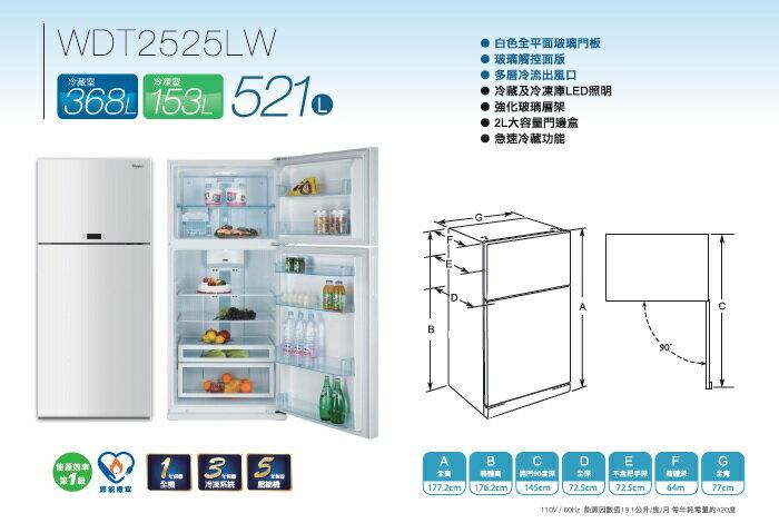 昇汶家電批發:惠而浦 Whirlpool 521公升雙門玻璃面板冰箱 WDT2525LW