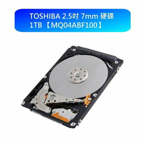 【新風尚潮流】TOSHIBA硬碟7mm薄款筆電用2.5吋5400轉1TBMQ04ABF100