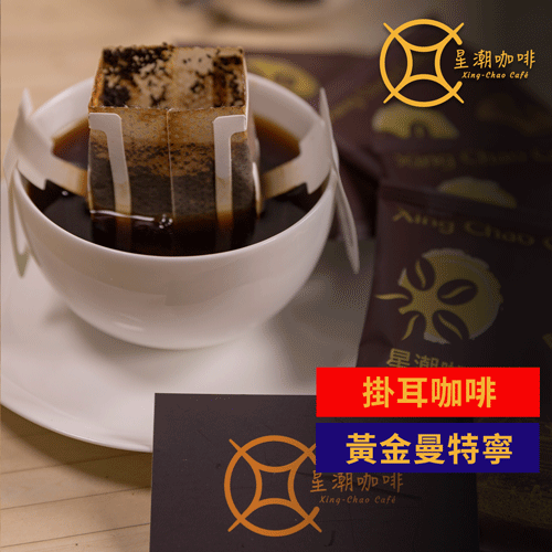掛耳咖啡-黃金曼特寧(12g/1入)【星潮咖啡】