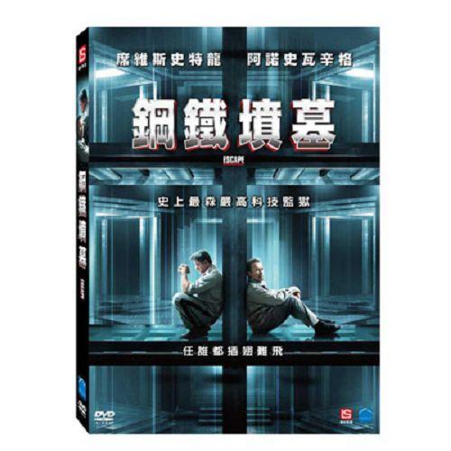 鋼鐵墳墓DVD