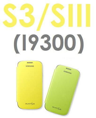 【原廠吊卡盒裝】三星 Samsung Galaxy S3 (i9300) 原廠側翻皮套 保護套 SIII