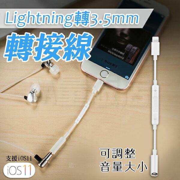 【支援ios11 原廠品質】Lightning轉3.5mm 耳機孔 線控 轉接 音源線 iphone 7 8 X(80-3060)