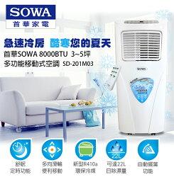 【SOWA首華】4坪冷專除濕移動式空調 8000BTUSD(SD-201M03)