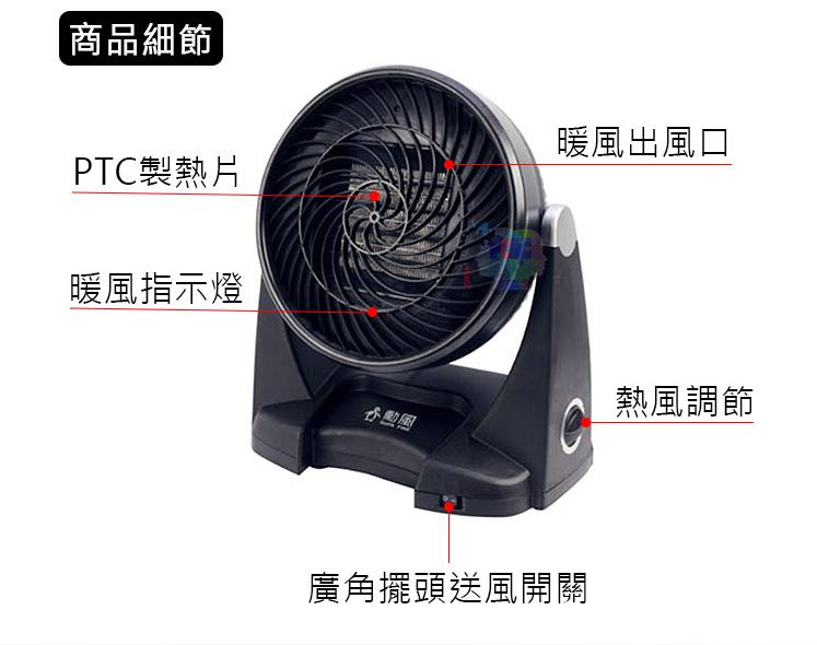 【尋寶趣】勳風 8吋擺頭循環機 調整角度 風扇 桌扇 桌地扇 家用電暖器 速暖爐 暖爐 季節家電 HF-7002HS 2