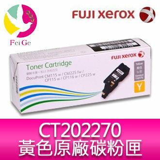 富士全錄 FujiXerox DocuPrint CT202270 標準容量黃色 (Y) 碳粉匣 適用機型FujiXerox CM115w/CM225fw/CP115w/CP116w/CP225w