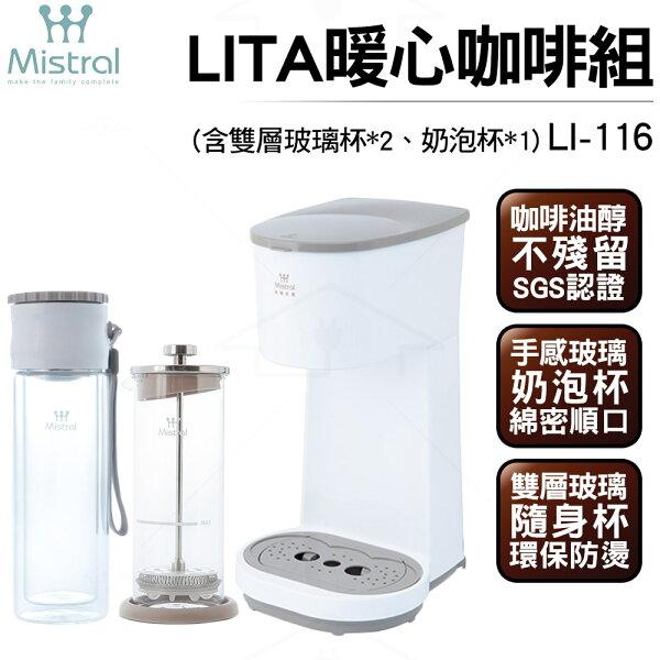美寧Mistral咖啡機組Li-116【贈】雙層玻璃杯、奶泡杯