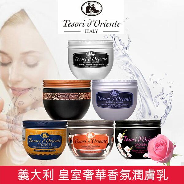 義大利 Tesori d'Oriente 東方寶石奢華精油香水潤膚身體乳(300ml)【庫奇小舖】
