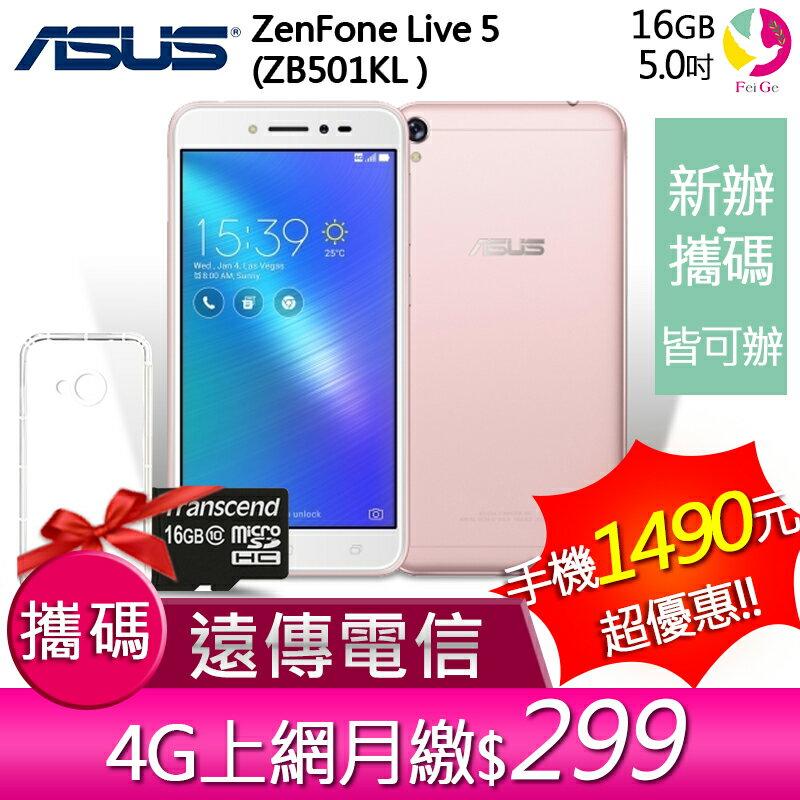 華碩ASUS ZenFone Live(ZB501KL)攜碼至遠傳 4G 上網月繳 $299 手機1490元【贈16G記憶卡+空壓氣墊殼】