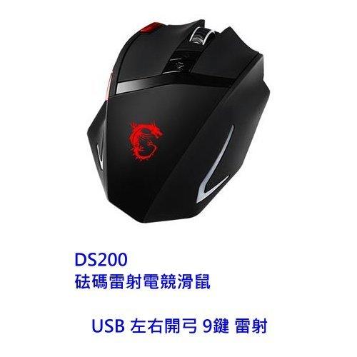【新風尚潮流】MSIDS200砝碼雷射電競滑鼠USB左右開弓9鍵雷射DS200