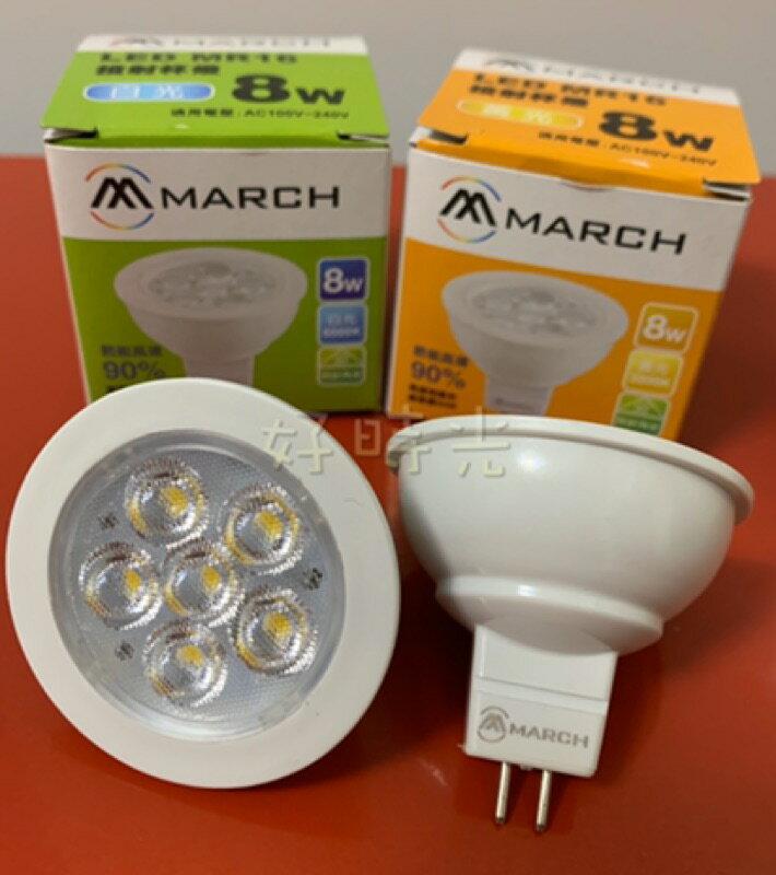 好時光~MARCH LED MR16 8W 杯燈 6珠 GU5.3 全電壓 免安定器 小崁燈燈泡 白光 黃光