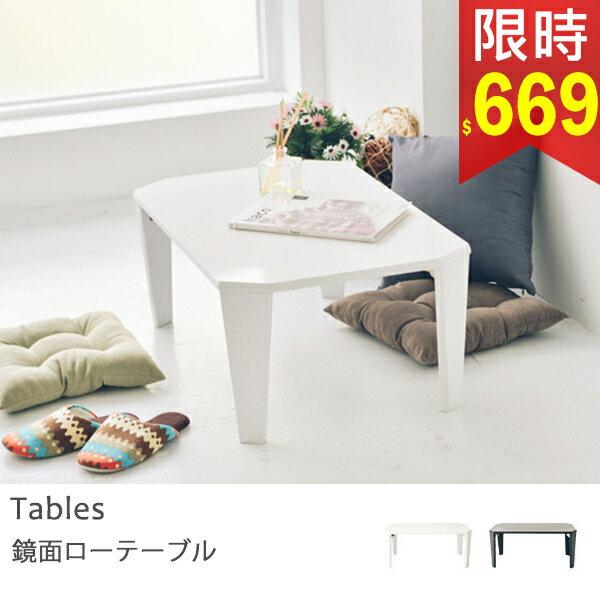 茶几/桌子/和室桌 鏡面摺疊和室桌(三色) MIT台灣製 完美主義【I0149】