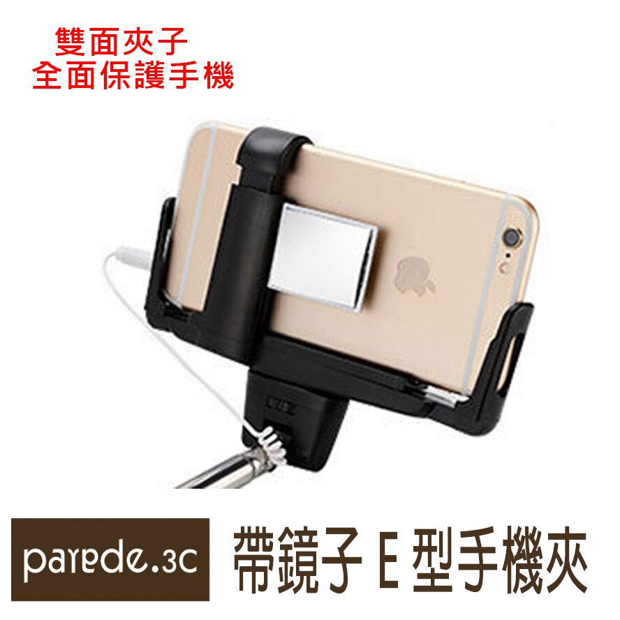 E型手機夾+自拍鏡5~8.5cm 後視鏡 山型手機夾 可搭配帶線自拍桿 自拍神器 藍芽自拍【Parade.3C派瑞德】