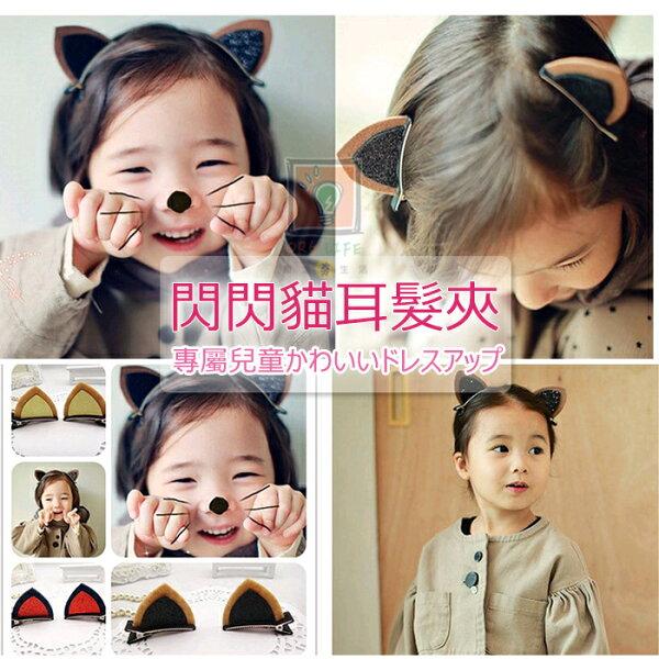 ORG《SD1452》2入組~超可愛貓耳夾貓耳朵髮夾髮飾兒童女孩貓耳髮夾小夾子小髮夾瀏海夾亮片貓耳