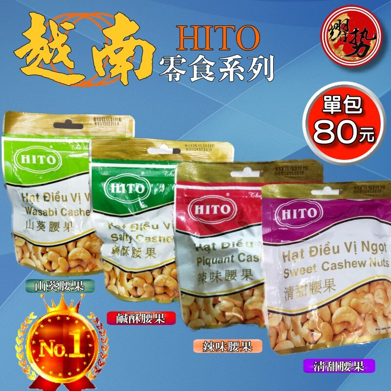 現貨 越南 腰果 億霖腰果 清甜 鹹酥 辣味 山葵 越南腰果 YILIN 億霖 HITO Cashew 100g