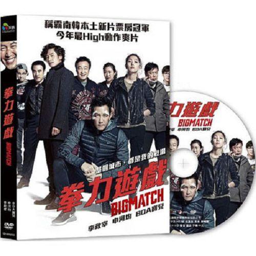拳力遊戲DVD李政宰李成民寶兒
