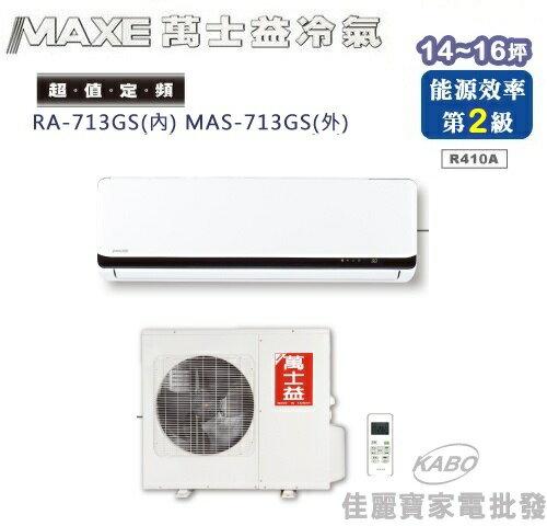 【佳麗寶】-(萬士益MAXE)14~16坪 超值定頻一對一分離式冷氣【RA-713GSMAS-713GS】