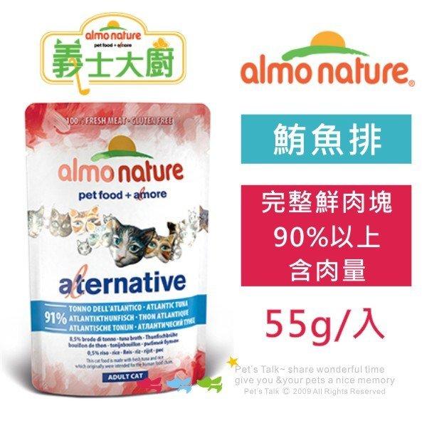 義士大廚almo nature原肉鮮燉包-鮪魚排(55g) 貓罐頭/貓餐包 Pet\
