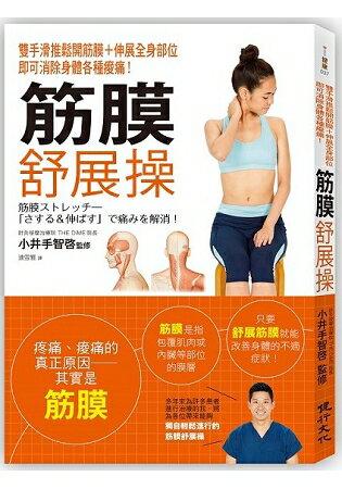 筋膜舒展操:雙手滑推鬆開筋膜+伸展全身部位,即可消除身體各種痠痛! 0