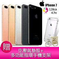 Apple 蘋果商品推薦Apple iPhone 7 128GB 防水防塵IP67 4.7 吋智慧型手機【贈空壓氣墊殼*1+多功能指環手機支架*1】