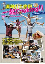 澳洲打工度假一起Cooking!