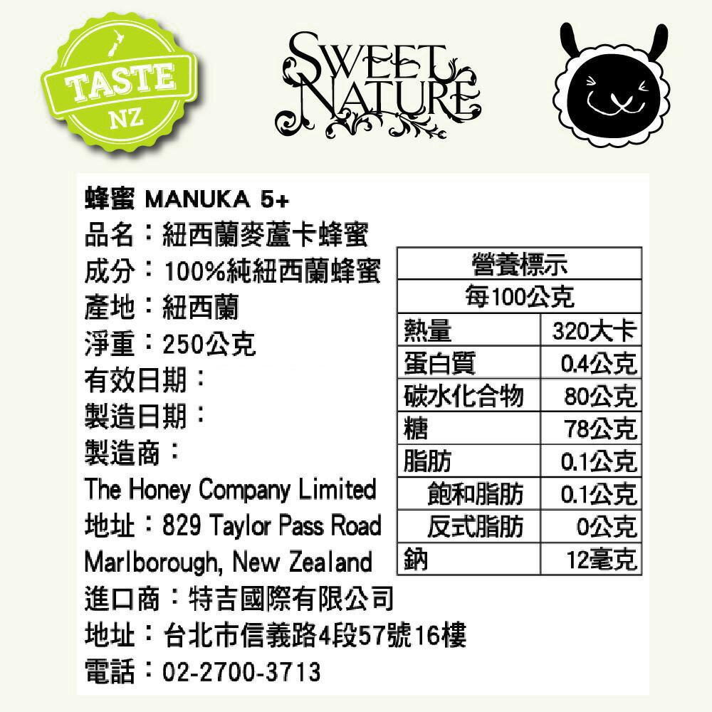 【壽滿趣】Sweet Nature - 活性麥蘆卡蜂蜜 UMF5+(250gm) 2